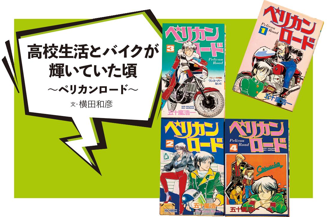 高校生活とバイクが輝いていた頃〜ペリカンロード〜文・横田和彦