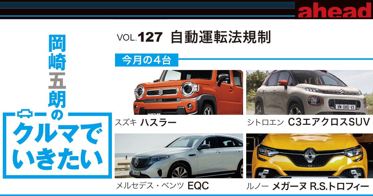 岡崎五朗のクルマでいきたい vol.127 自動運転法規制