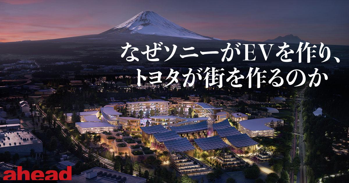なぜソニーがEVを作り、トヨタが街を作るのか