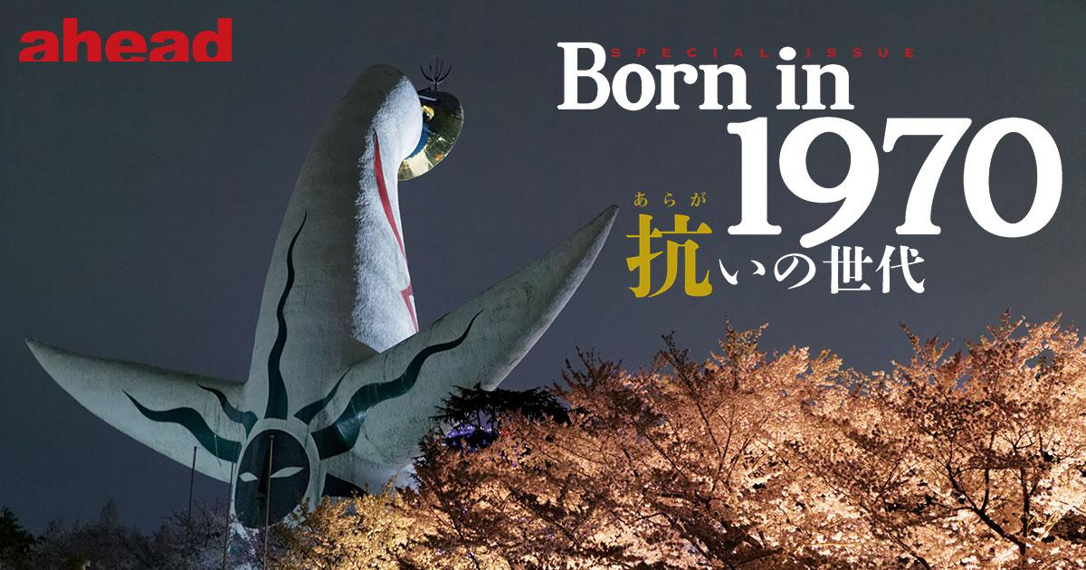 BORN IN 1970 抗(あらがい)の世代