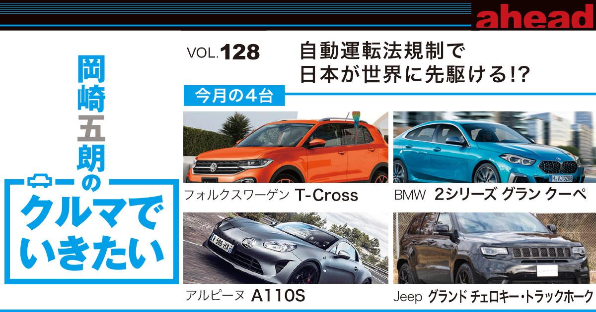 岡崎五朗のクルマでいきたい vol.128 自動運転法規制で日本が世界に先駆ける!?