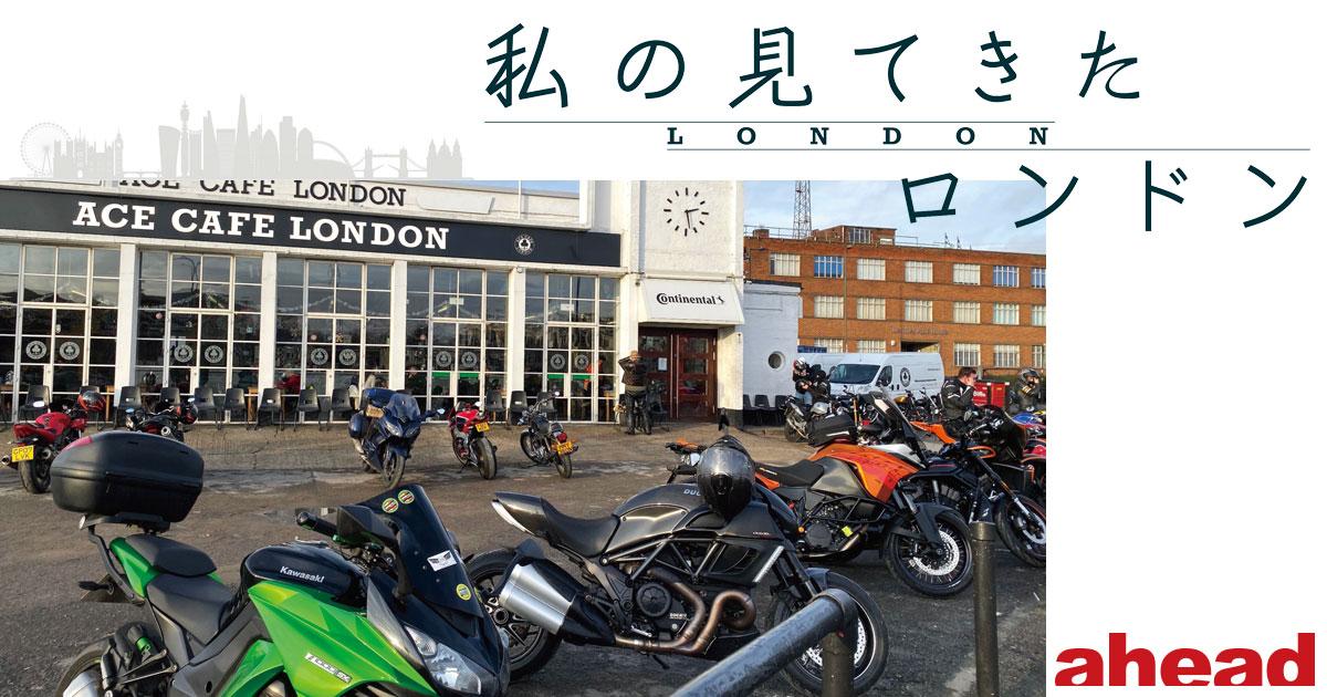 私の見てきたロンドン