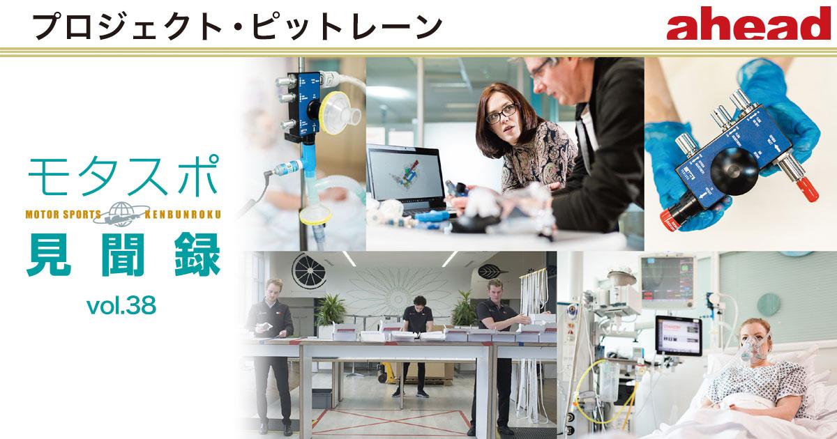 モタスポ見聞録 Vol.38 プロジェクト・ピットレーン