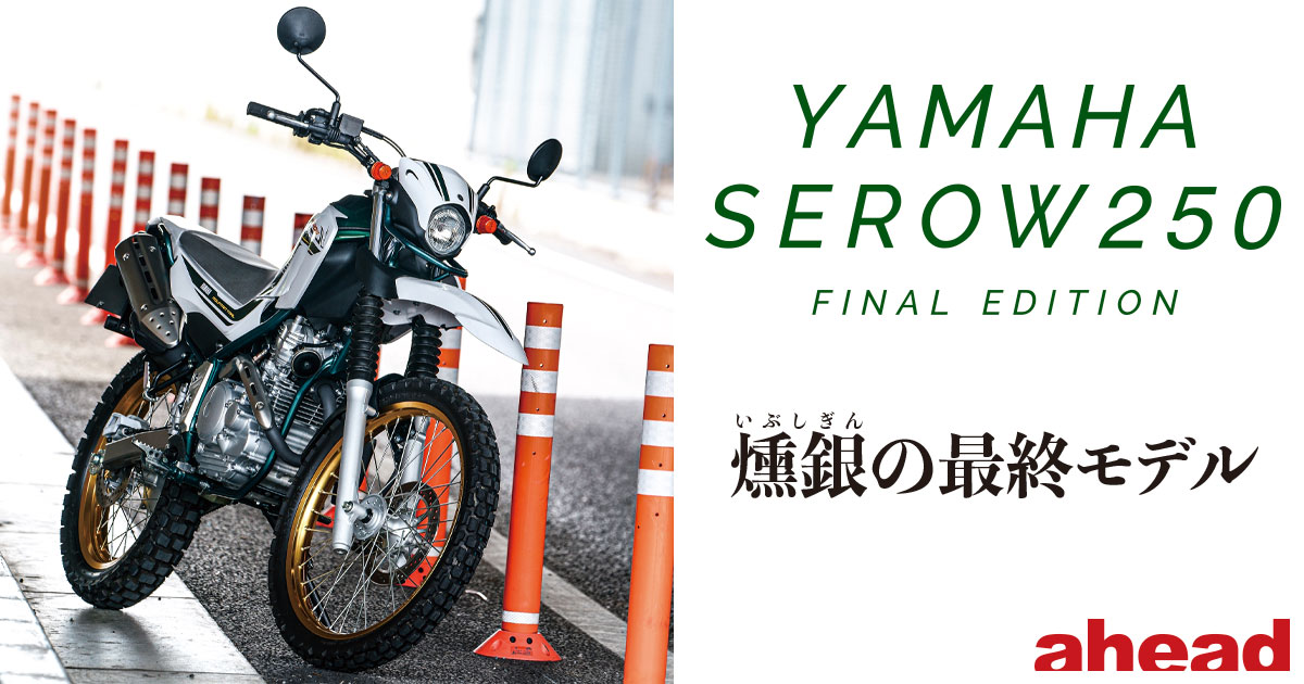 燻銀(いぶしぎん)の最終モデル YAMAHA SEROW 250 FINAL EDITION