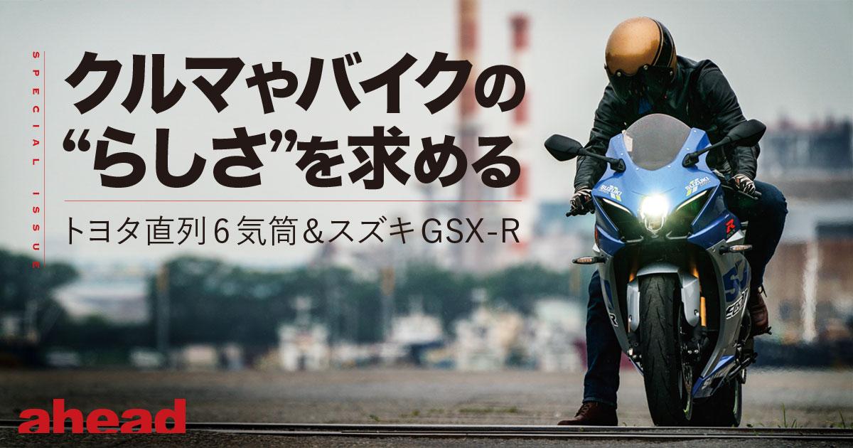 """クルマやバイクの""""らしさ""""を求める トヨタ直列6気筒&スズキGSX-R"""