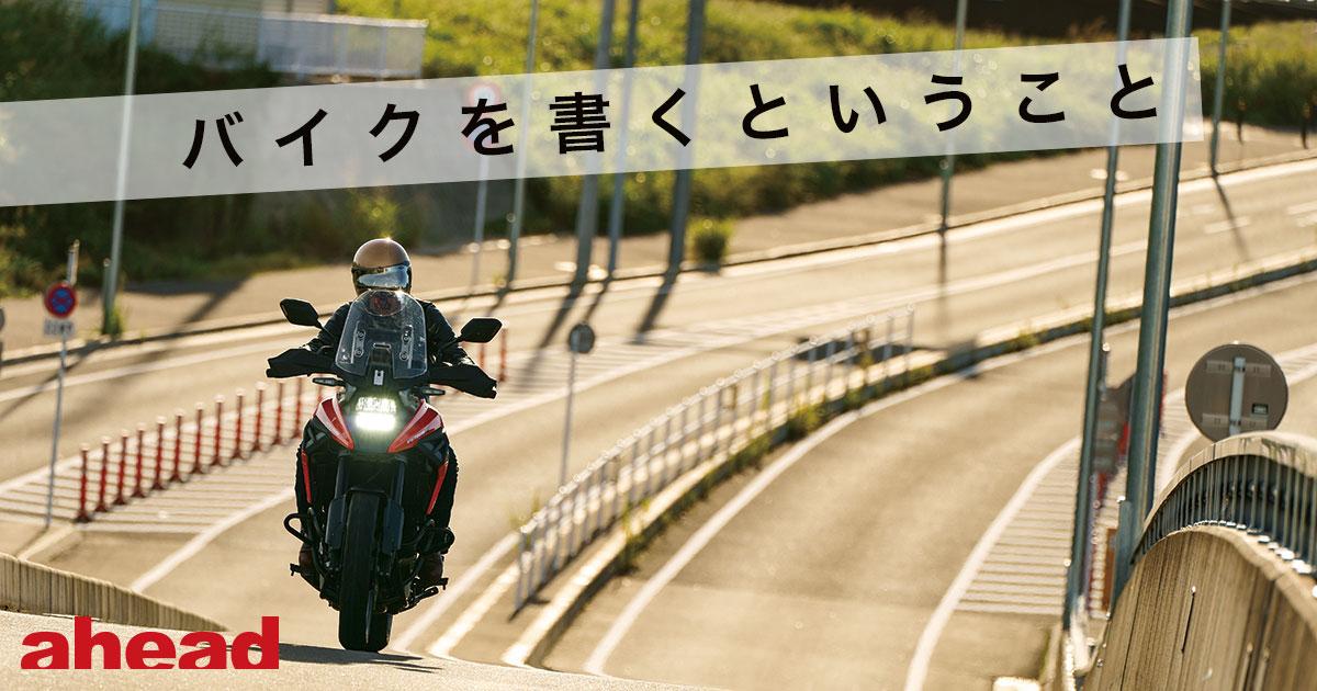 バイクを書くということ