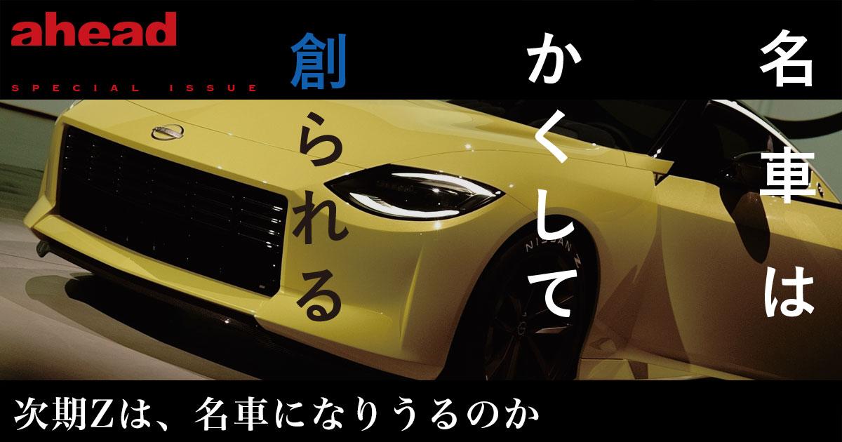 名車はかくして創られる 次期Zは、名車になりうるのか