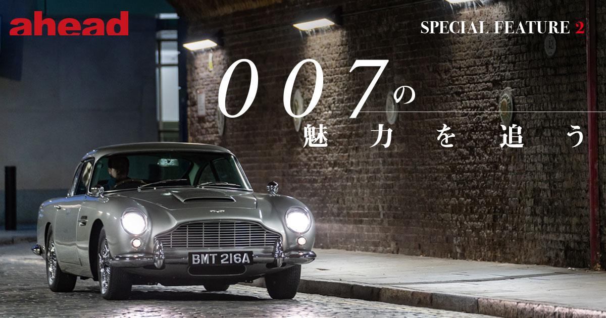 007の魅力を追う