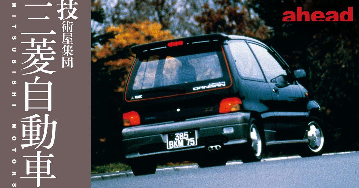 技術屋集団 三菱自動車 VOL.4 1980年代