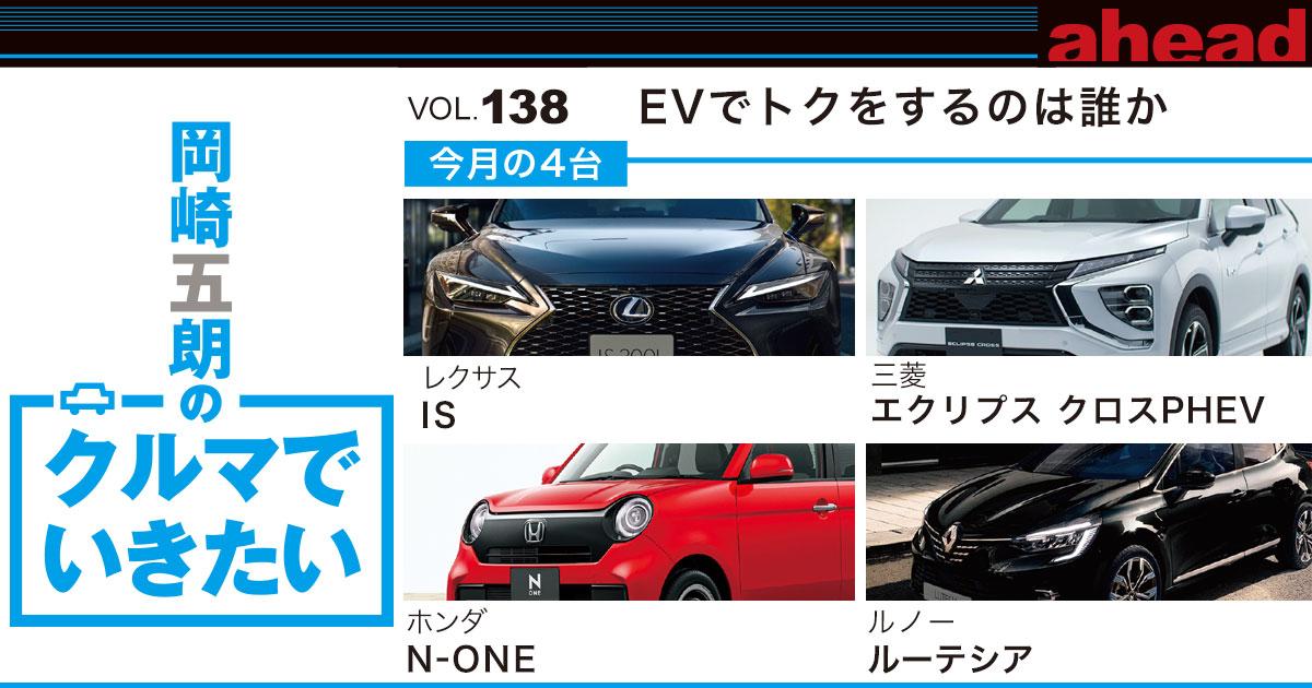 岡崎五朗のクルマでいきたい vol.138 EVでトクをするのは誰か