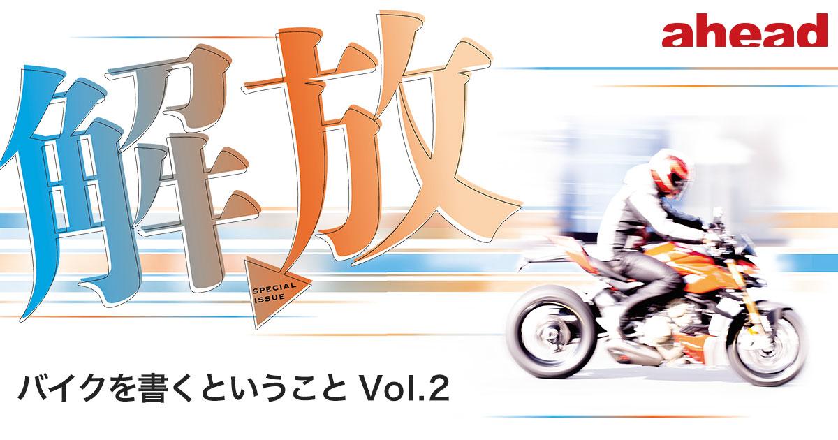 解放 バイクを書くということ vol.2