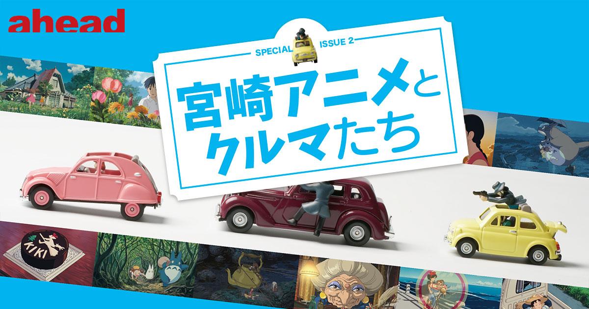 宮崎アニメとクルマたち ジブリで描かれたクルマたち