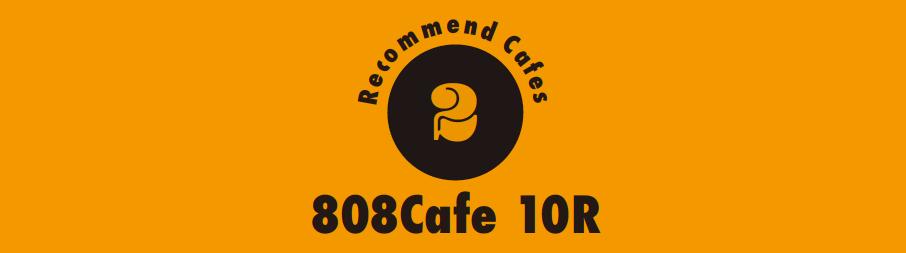 808Cafe 10R