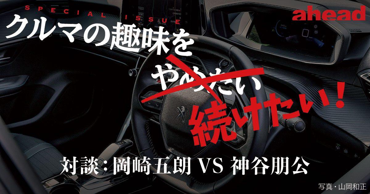クルマの趣味をやめたい続けたい! 対談:岡崎五朗 VS 神谷朋公