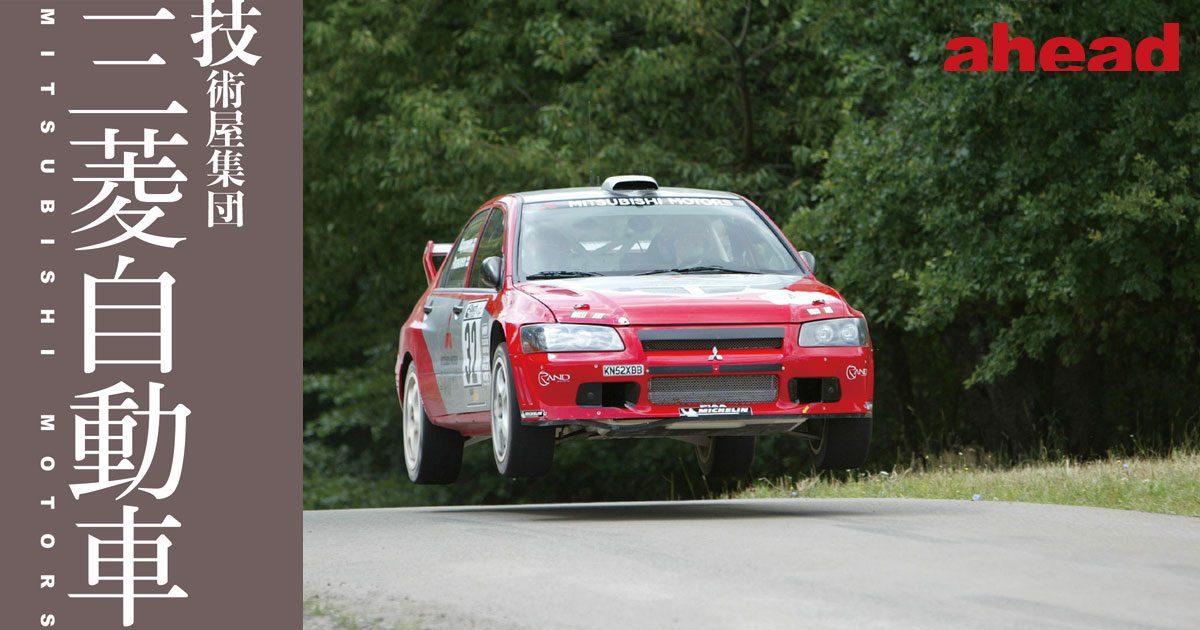 技術屋集団 三菱自動車 VOL.11 三菱を鍛え上げた世界ラリー選手権