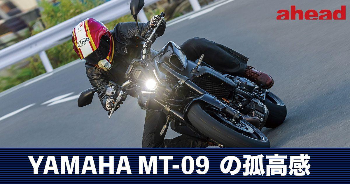 YAMAHA MT-09の孤高感