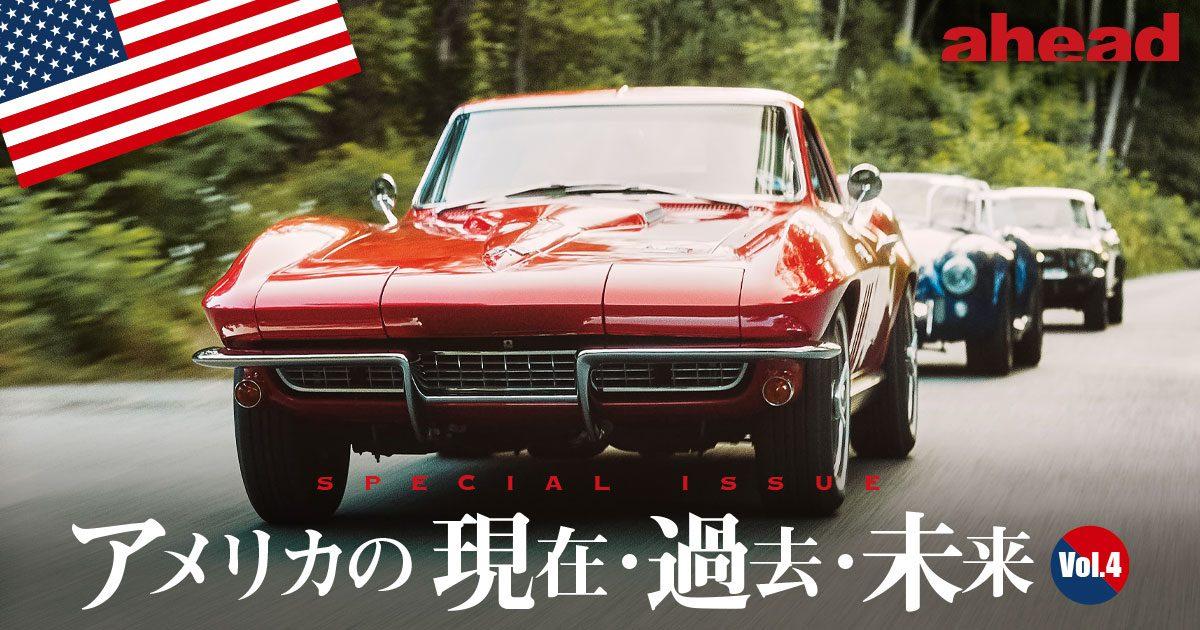 アメリカの現在・過去・未来 vol.4 最終回