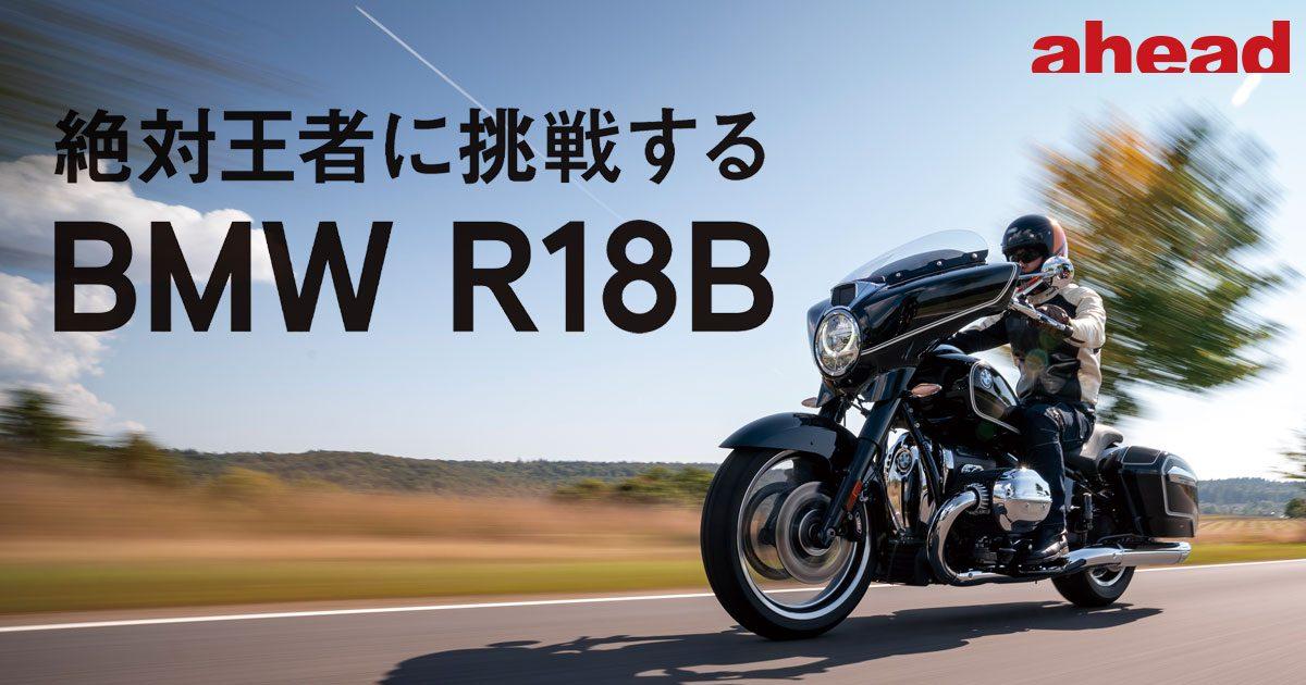 絶対王者に挑戦するBMW R18B